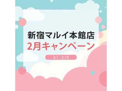『エルツティン(ARZTIN)』新宿マルイ本館店にてキャンペーン開催。新商品「A-セラーバリアーディープモイスチャーセラム」セールや、人気商品セット購入でプレゼント特典をご用意。