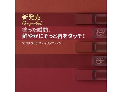 『エルツティン』の姉妹ブランド、韓国コスメブランド『S2ND(エスツーエンディー)』Qoo10公式ショップがオープン。新商品「タッチステイリップティント」を4月19日より発売。