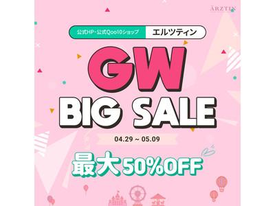 韓国発人気スキンケアブランド「エルツティン」が4月29日(木)~5月9日(日)ゴールデンウィークセールをQoo10公式ショップと公式サイトにて実施。人気タレントYouTubeで紹介のセット販売。