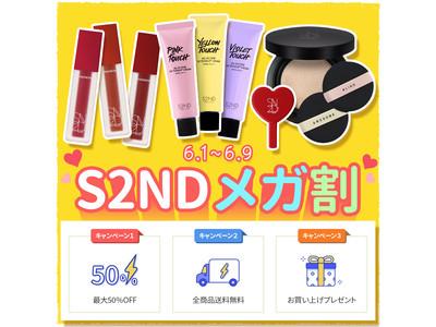 韓国発コスメブランド『S2ND』のQoo10公式ショップにてメガ割セール実施。新商品の「タッチクッション」含む全商品が20%以上割引。