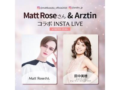 韓国発人気スキンケアブランド『エルツティン』が大好評によりコラボインスタライブを6月18日(金)21時より実施。コラボゲストは美容貴公子として名高いRose Mattさん。