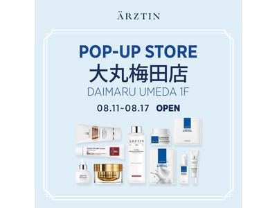 韓国発人気スキンケアブランド『エルツティン』が8月11日(水)から8月17日(火)まで初となる大丸梅田店でのポップアップストアを開催。
