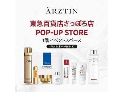 韓国発人気スキンケアブランド『エルツティン』が初となる北海道でのポップアップストアを東急百貨店さっぽろ店で8月26日(木)~9月8日(水)まで開催。