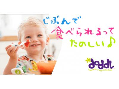 1歳からスプーンでお箸の練習?!こどものお食事タイムの救世主ついに日本初上陸!