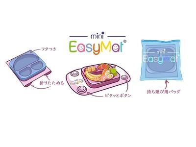 ピタッとボタンでひっくり返らない。コンパクトで持ち運びに便利な【EasyMat mini】幼児用プレートが日本上陸!