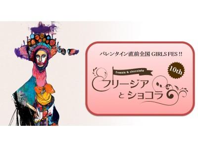 バレンタイン企画 全国GIRLS FES「フリージアとショコラ」10周年を迎え盛大に開催!