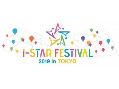 """インターネットミュージックシーン大型フェス """"i-STARFESTIVAL 2019 in TOKYO""""公演  第二弾出演者発表&超速先行チケット販売開始!"""