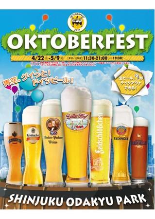 ドイツビールの祭典オクトーバーフェスト新宿西口で開催決定!!『新宿オクトーバーフェスト2021』4月22日OPEN!
