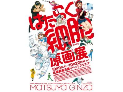 細胞擬人化ファンタジー「はたらく細胞」過去最大規模となる原画展が東京・愛知にて開催決定!