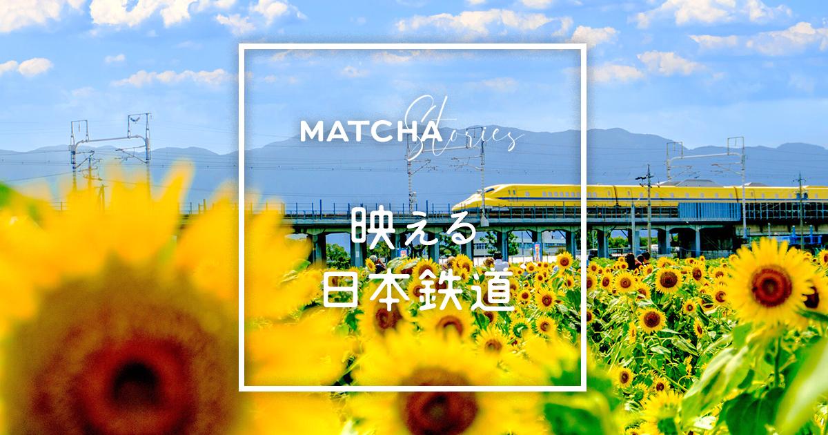 訪日メディア「MATCHA」、日・英・繁体字目線で日本文化を発信する特集「映える日本鉄道」を7月26日にリリース