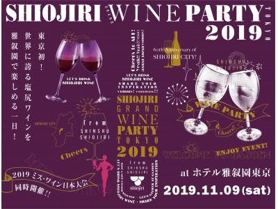 チケット即完売のワインイベントが東京上陸!日本ワインの聖地・塩尻産ワイン60種を一堂に楽しめる「SHIOJIRI GRAND WINE PARTY TOKYO 2019」初開催