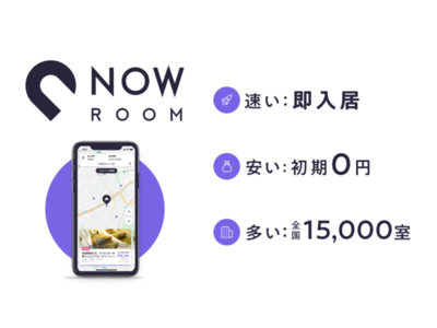 NOW ROOM、多言語化機能(英語版)を追加