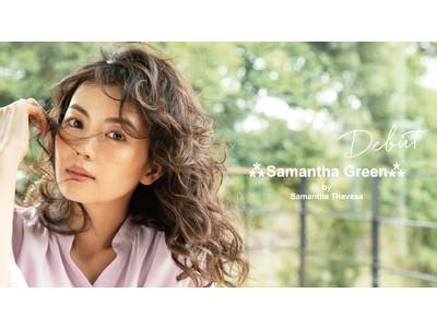 Samantha Thavasaからエシカルなファッションを提案する新ライン『Samantha Green by Samantha Thavasa』がDebut!