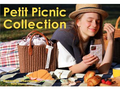 """サマンサタバサプチチョイスから""""おしゃれピクニック""""をテーマにした新作シリーズ【Petit Picnic Collection】が登場!"""