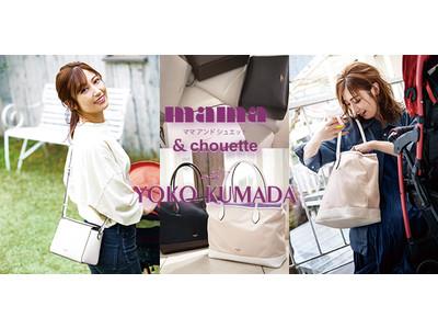 【mama & chouette with YOKO KUMADA】 ママの使いやすさをとことん追求したCollaborationマザーズバッグが4月30日(金)から販売開始!!