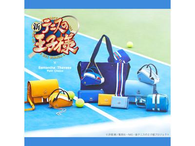 サマンサタバサプチチョイスから「新テニスの王子様」とコラボレーションした初のコレクションが登場!6/26 11:00~受注販売スタート!