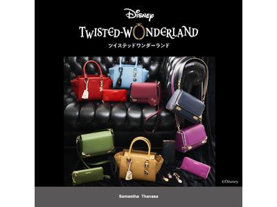 Samantha Thavasa『ディズニー ツイステッドワンダーランド』ファッションコレクション