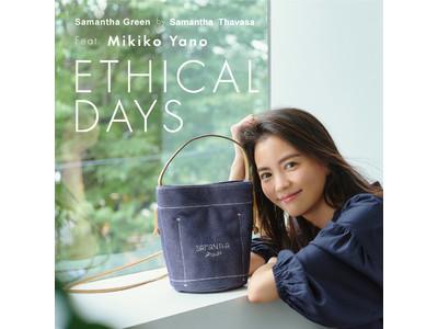 Ethical Days. 心地よいおしゃれを楽しみながら、環境への配慮を。