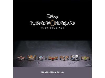 SAMANTHA SILVAから『ディズニー ツイステッドワンダーランド』ジュエリーコレクション登場!全28アイテムのジュエリーを展開、10月15日(金)18:00から受注販売受付開始!