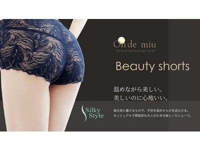 【日本初】クラファンで3,400%達成の身体を「温め」「巡らせる」温活ショーツが「半年に1回の贈り物」下着サブスクリプションサービスで一般販売開始!
