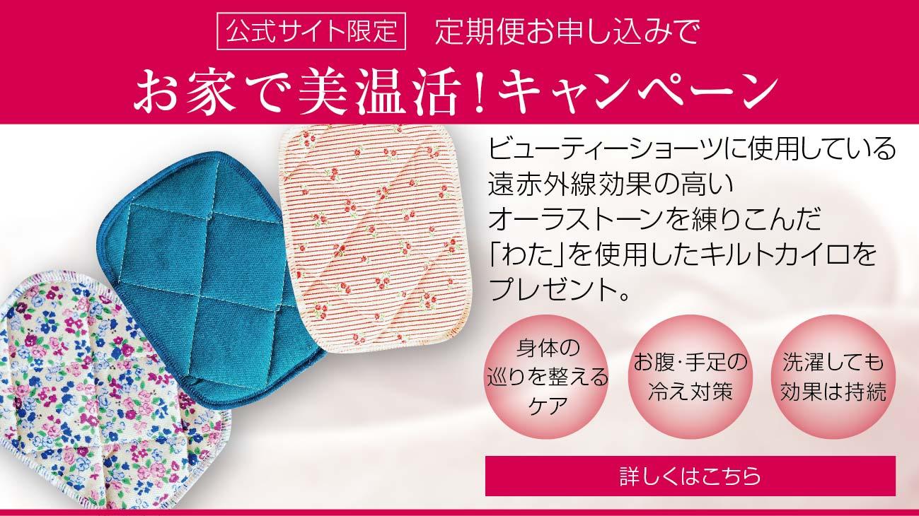 【1/25の美容記念日より期間限定で美温活キャンペーン実施!】