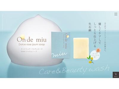 【新商品】話題の美温活インナーブランドOn de miu(オンドミュウ)からデリケートゾーンケアが出来るジャウムソープ発売開始