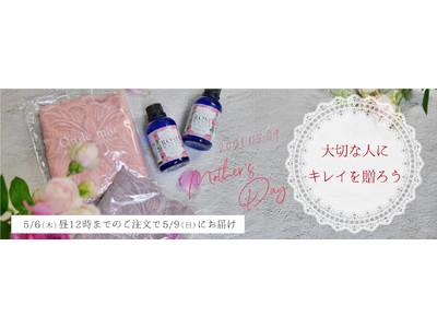 【5月9日は母の日】大切な人にキレイを贈ろう!美温活ショーツとローズウォーターのギフトセットを販売!