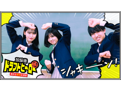 日本初!高校生の就職活動を応援するYouTube番組「放課後ドラフトヒーロー~高校生就活応援部~」がスタート!