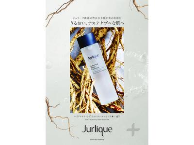 """<ジュリーク>から新化粧水 """"うるおい、サステナブルな肌へ""""ハイドレイティング ウォーターエッセンス   が3月3日(水)新発売!"""