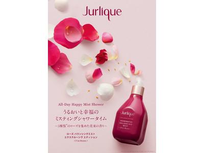 オーガニックスキンケア<ジュリーク>2021年限定ローズミスト化粧水が待望の発売!
