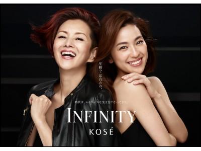 コーセー 『INFINITY』 (インフィニティ)夏木マリさん、中村アンさんをブランドミューズに起用!