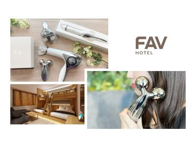 美容ブランド『ReFa』の最新アイテムが試し放題!「FAV HOTEL」にてコラボプランの提供を開始