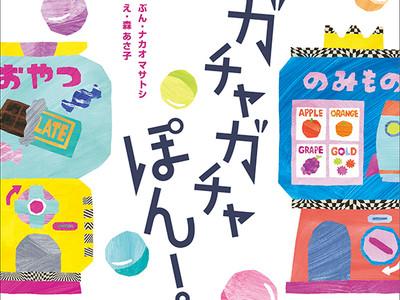 ガチャガチャを回すときのドキドキ・ワクワクを絵本で楽しもう!絵本『ガチャガチャぽん!』が発売!