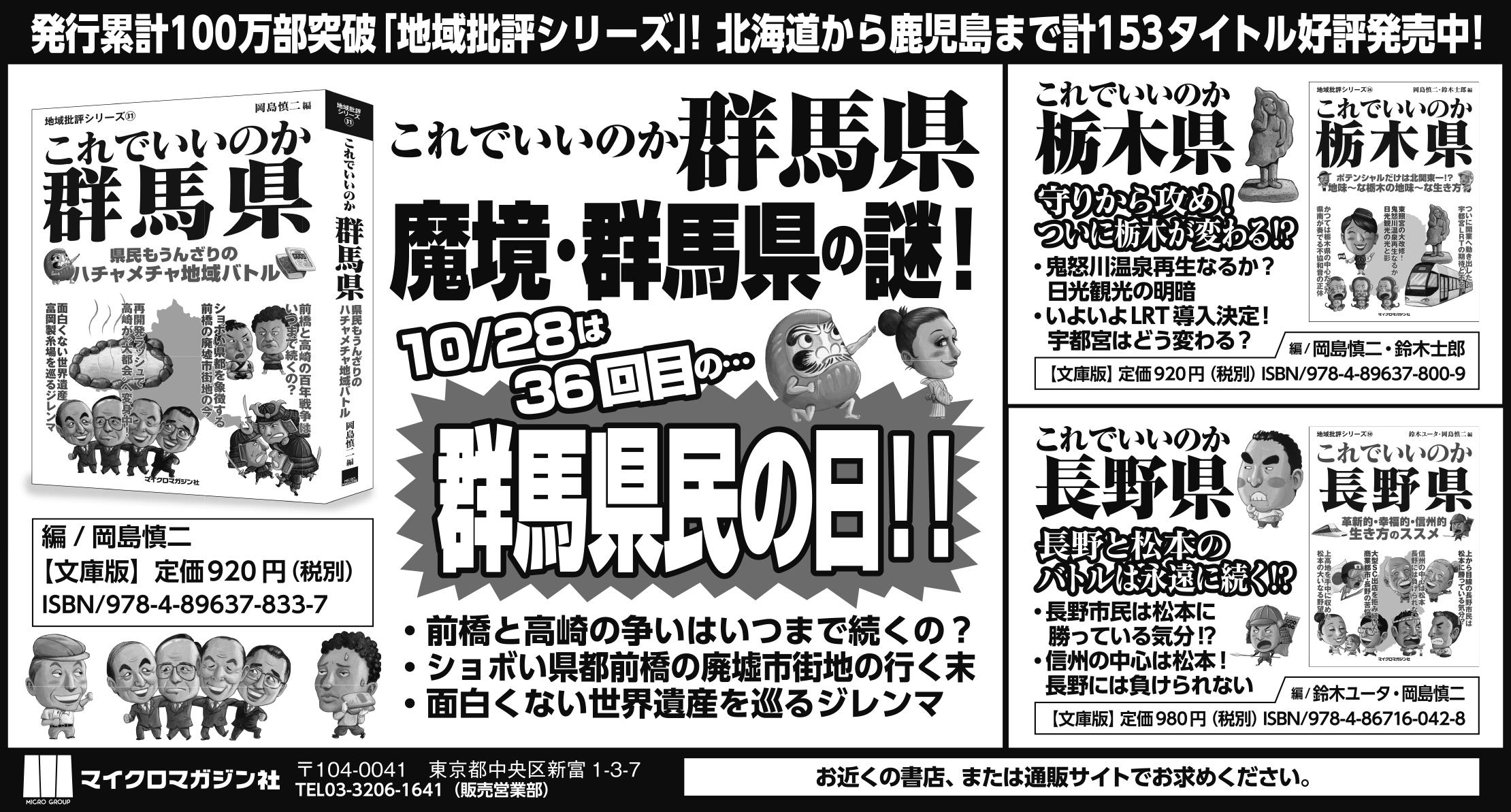 10月28日は36回目の群馬県民の日!地域批評シリーズ『これでいいのか群馬県』を上毛新聞に掲載いたしました!