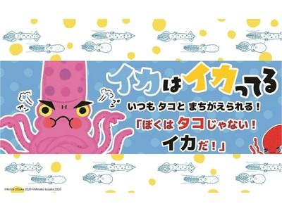 「ぼくはタコじゃない!イカだ!」絵本『イカはイカってる』の動画をこどものほん編集部公式YouTubeチャンネルにて無料公開!