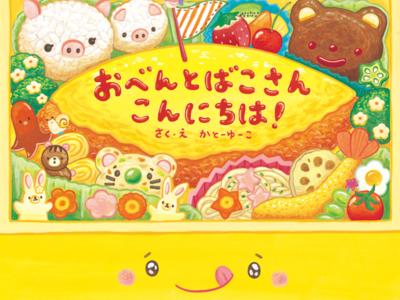 絵本『おべんとばこさん こんにちは!』本日発売!お弁当箱をあけるときのわくわくを何度も楽しもう!