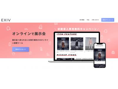 簡単・気軽にオンライン展示会を開催!ブランド向けWEBサービス「EXIV(エグジブ)」がリリース