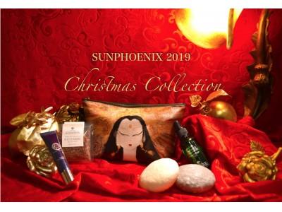 ホリデーシーズンはアーユルヴェディックなスペシャルケアで心身の浄化を。サンフェニックスが贈る、選べるドーシャ別クリスマスコフレ発売開始