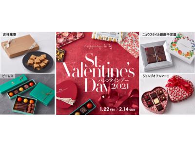 """<1月22日(金) ~ 2月14(日)>注目の""""和""""の食材や""""国産""""素材を使った日本らしいチョコレートがそろう Roppongi Hills St.Valentine's Day 2021"""