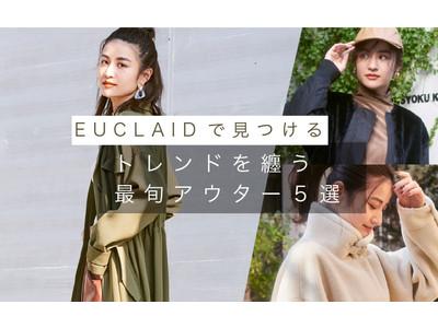 EUCLAID(エウクレイド)から、オフィスからマイルウエアまで、様々なシーンにフィットする最旬アウターが登場