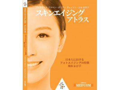 日本人女性の太陽光による加齢の徴候を高解像度画像で評価顔および世界で初めて手を解析『スキンエイジング アトラス』を発表!