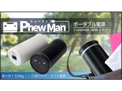 小型でどこにも持ち運び可能!小型のポータブル電源PhewMan100がクラウドファンディングサイトのMakuakeに登場