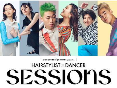 ヘアスタイリングブランド『ダンスデザインチューナー 』新クリエイティブプロジェクト「HAIR STYLIST×DANCER -SESSIONS-」最後となる第6弾セッションムービー&ビジュアルを公開!