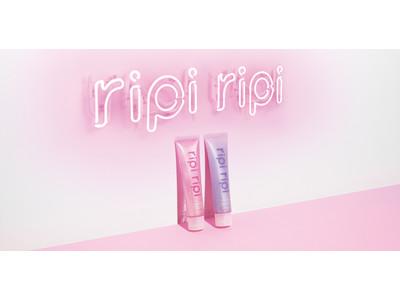 今よりもっと可愛く、自信を持ち、好きになれる。女の子のためのヘアスタイリングブランド「ripi ripi」新登場!