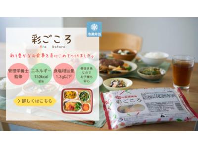 【新発売】タイヘイ管理栄養士が監修した、低カロリー・低塩分の宅配冷凍弁当「彩(あや)ごころ」が9月28日(月)よりお届け開始。