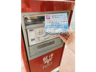 切手を貼って、そのまま贈れる「別府温泉 湯の花」が登場!オンライン上にて、1月20日(水)大寒の日より、販売開始!