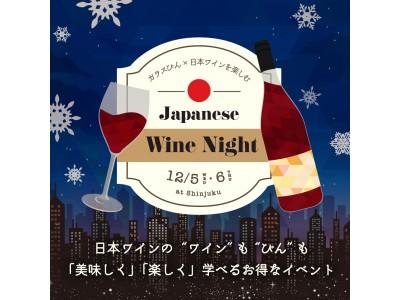 カレーでおなじみの新宿中村屋とのコラボレーションイベント開催!ガラスびん×日本ワインを楽しむ、Japanese Wine Night@新宿