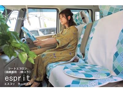 女性向けのおしゃれで快適なカーライフを提案するカー用品専門店「KURUMARI(クルマリ)」が期間限定で送料無料のキャンペーンを開催中です。