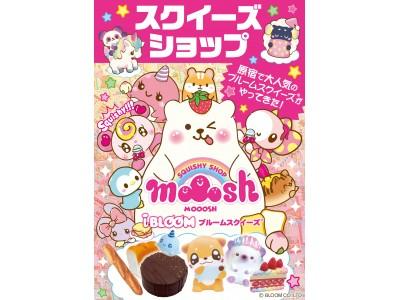 女子小中学生に大人気のスクイーズショップ「MOOOSH」が、愛知県日進市に初上陸!