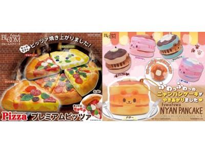 【2020年4月新商品】 大人気パンケーキとリアルシリーズからピッツァが新発売!!